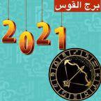 برج القوس 2021 سنة الإزدهار والإرتقاء