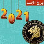 برج الأسد 2021 فرص وتقدم وتنعم بالرزق