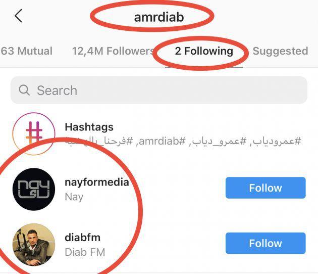 عمرو دياب لا يتابع دين الشربيني