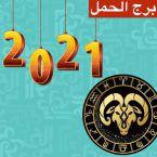 برج الحمل وكل التوقعات لعام 2021 إنها سنة التغيير