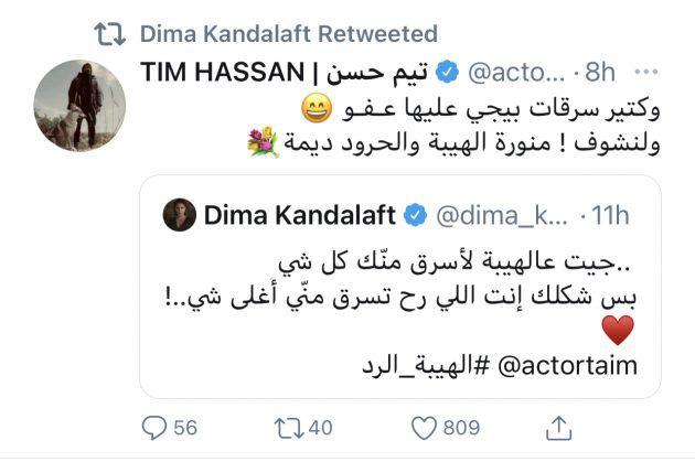 تغريدة ديما قندلفت ورد تيم حسن