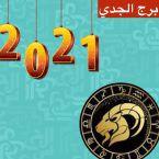 برج الجدي 2021 تحسن ملحوظ وربما انقلابات وسلام