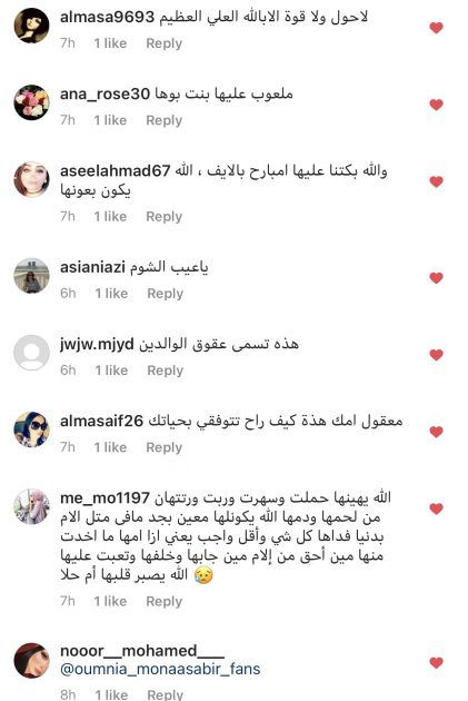 التعليقات المسيئة لحلا الترك