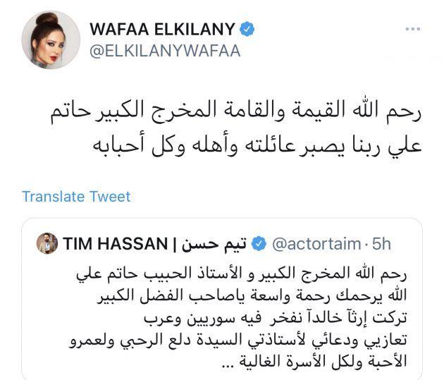 وفاء الكيلاني ترد على تيم حسن
