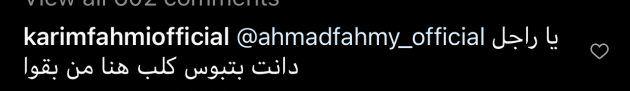 كريم فهمي يفضح شقيقه أحمد