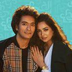 عيد الحب يجمع محمد محسن بهبة مجدي - صور