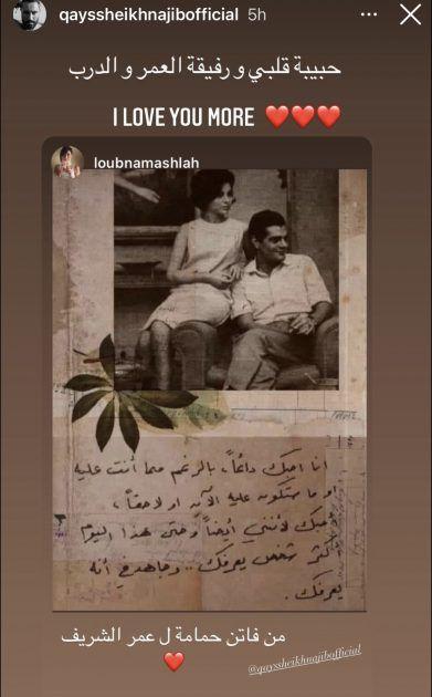 رسالة فاتن حمامة لعمر الشريف