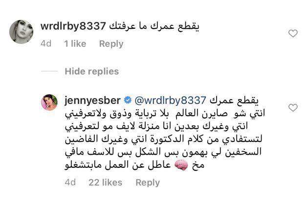 رد جيني اسبر
