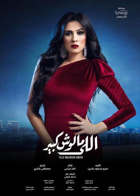 ياسمين عبد العزيز هل حذفت زوجها؟ - صورة