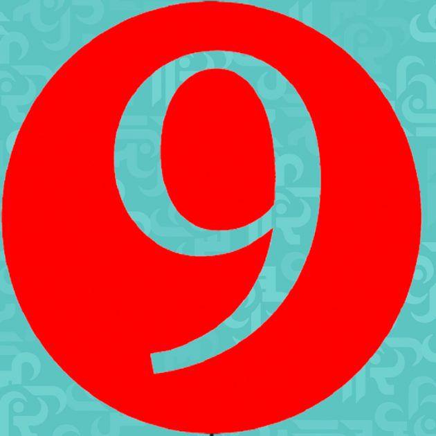 9 رقم الأسرار والعجائب.. هل هذا رقمك؟
