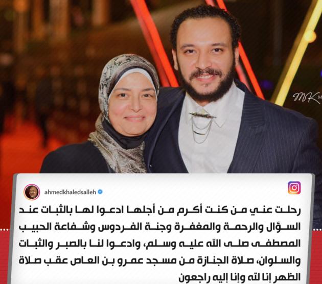 خالد صالح يستقبل والدته في ديار الآخرة - صورة
