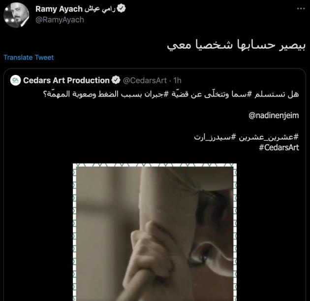 رامي عياش يهدد نادين نجيم