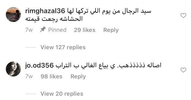 التعليق الذي ثبته طارق ضد اصالة