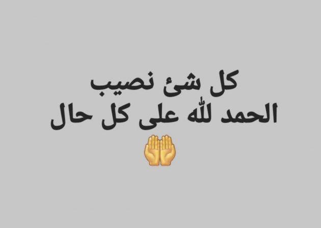 هذا ما نشرته شيماء سيف