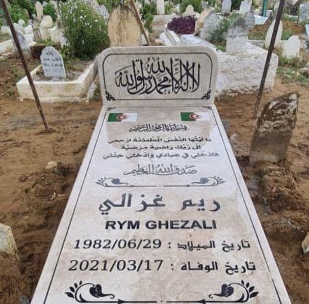 قبر ريم غزالي