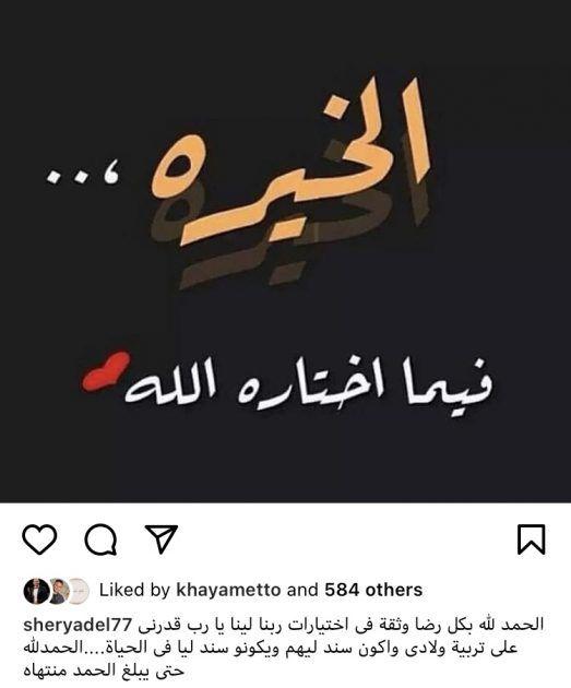 رامي صبري ينفصل عن زوجته؟ - صورة