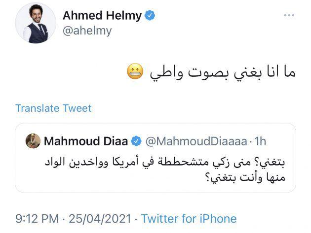 رد أحمد حلمي