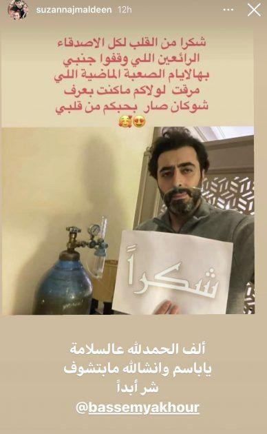 رسالة سوزان نجم الدين لباسم ياخور