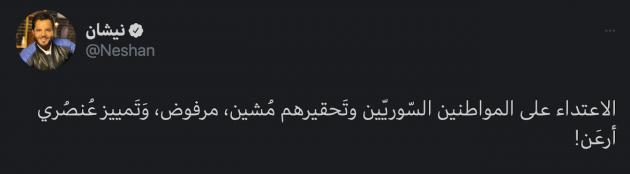 تغريدة نيشان ديرهاتونيان