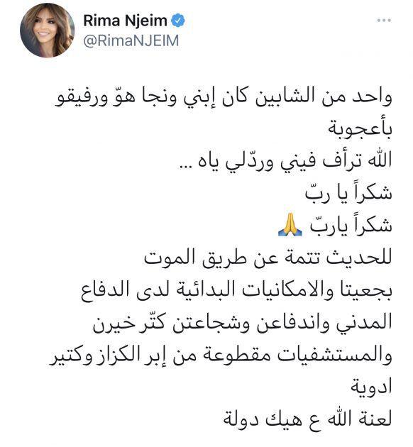 ريما نجيم ما قالته عن حادث ابنها