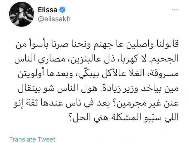 ما كتبته إليسا