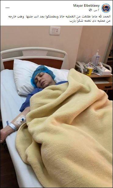 ميار الببلاوى تجرى عملية جراحية - صورة