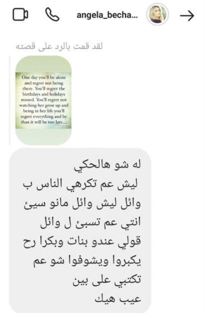 عاشقة وائل ترد عليها