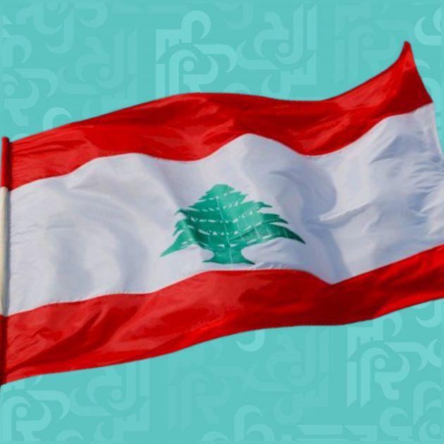 شروط عودة اللبنانيين وسرقة جديدة من دولة لبنان