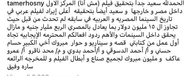 ما كتبه تامر حسني