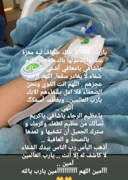 الصورة التي نشرها خالد الصواف