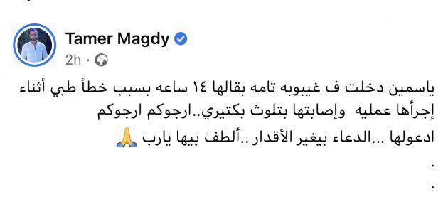 ما كتبه تامر مجدي