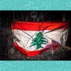 سيناريو المازوت في لبنان!