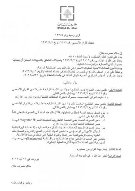 بيان مصرف لبنان