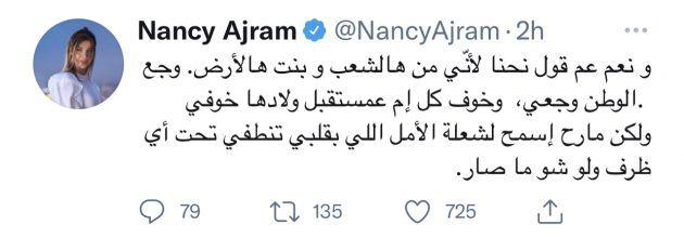 نانسي عجرم ما كتبته عن لبنان