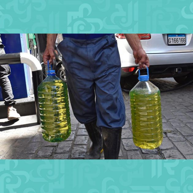 الأزمة الحقيقة آتية لا بنزين هذا الأسبوع في لبنان؟