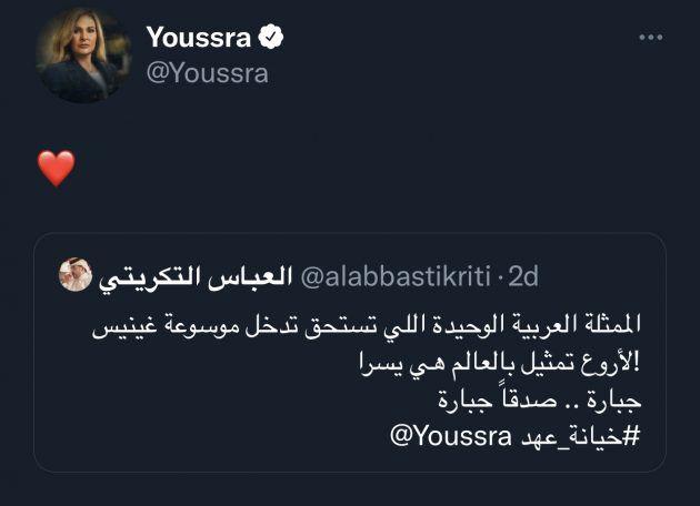 يسرا وردها على ابن أخ صدام حسين