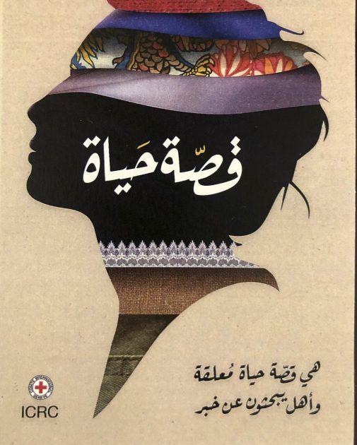 المفقودون اللبنانيون