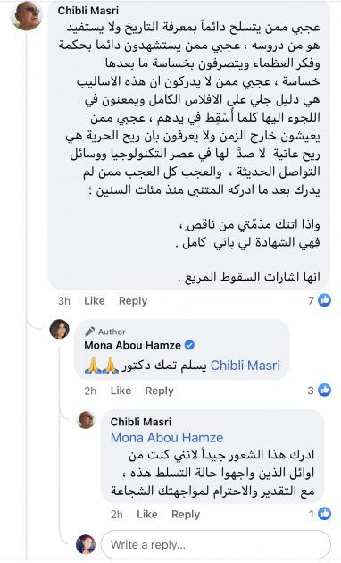 تعليقات الداعمة لمنى ابو حمزة