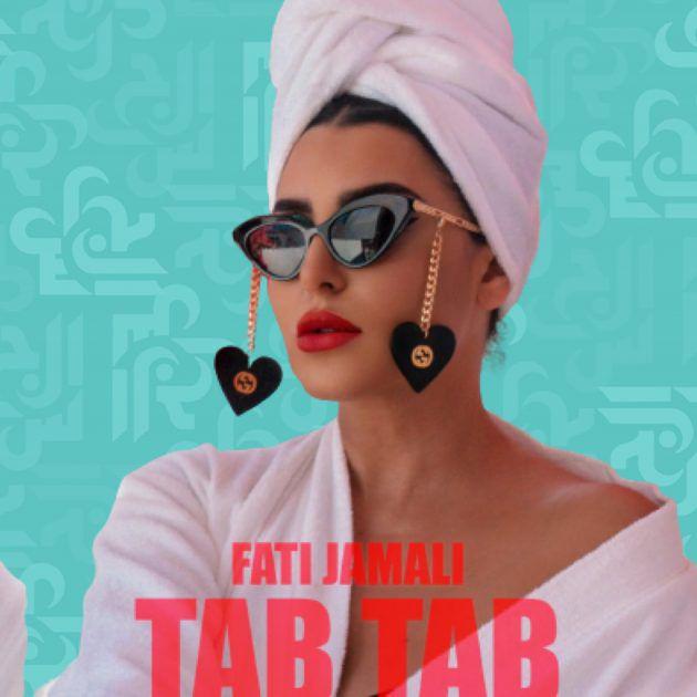 المغربية فاتي جمالي من عالم الجمال إلى الغناء!